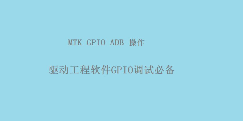 adb_gpio.png